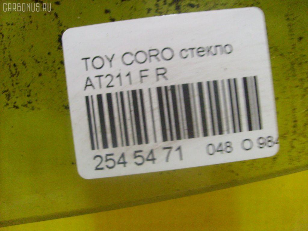 Стекло TOYOTA CORONA PREMIO AT211 Фото 6