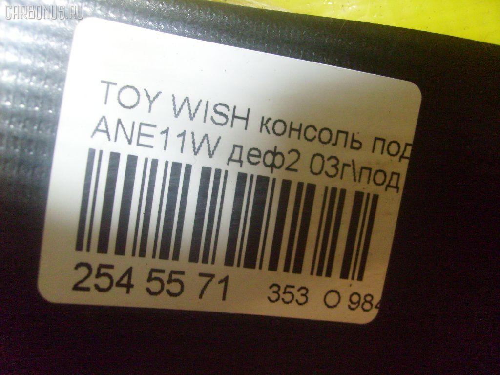 Консоль спидометра TOYOTA WISH ANE11W Фото 6