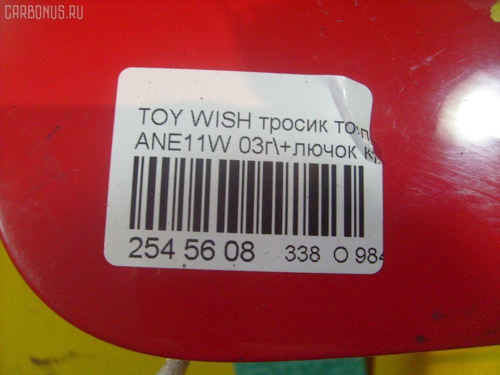Тросик топливного бака TOYOTA WISH ANE11W Фото 6