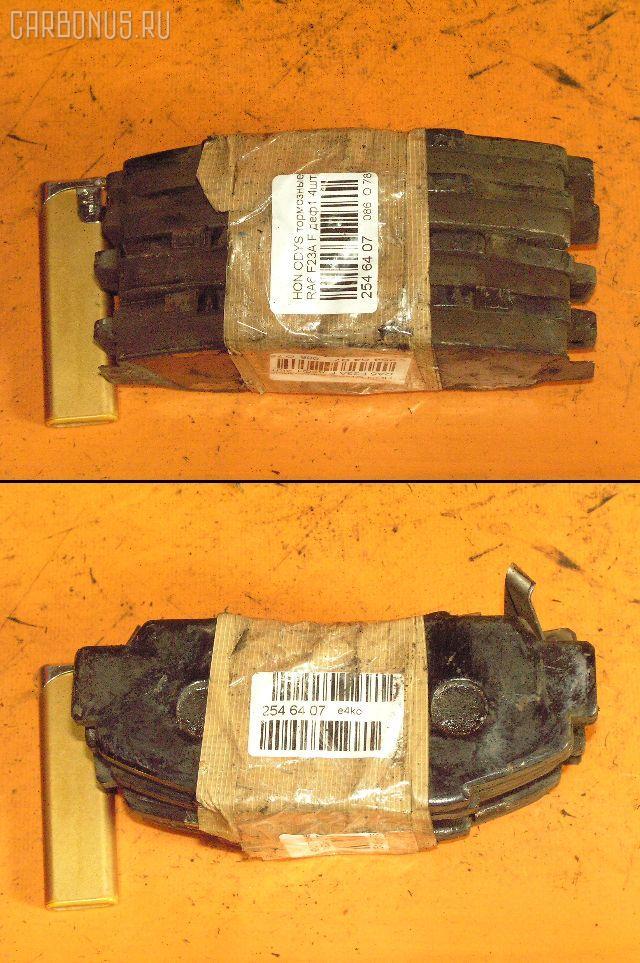 Тормозные колодки HONDA TORNEO CF4 F20B. Фото 7