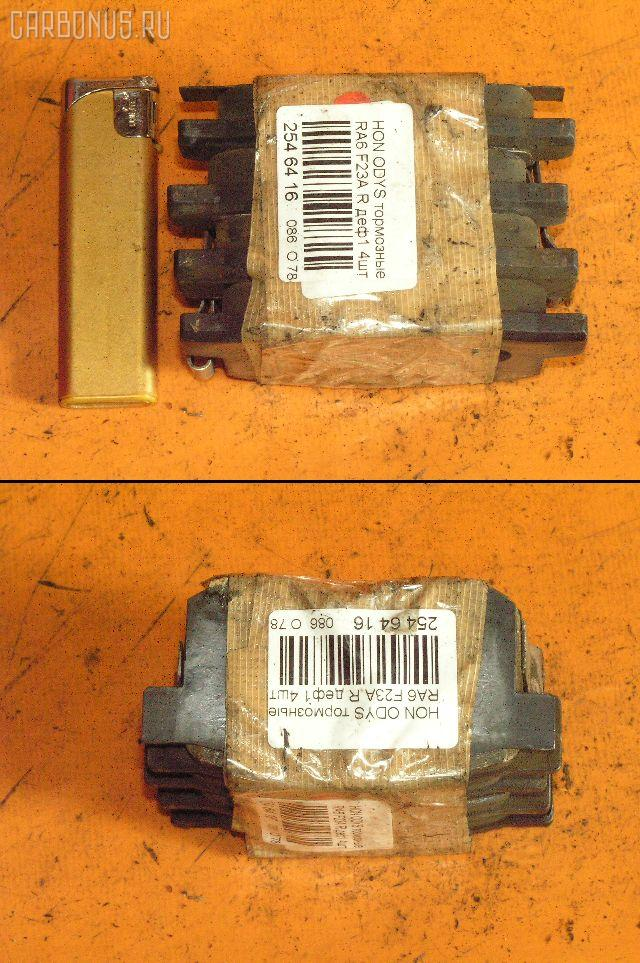 Тормозные колодки HONDA ODYSSEY RA9 J30A. Фото 8