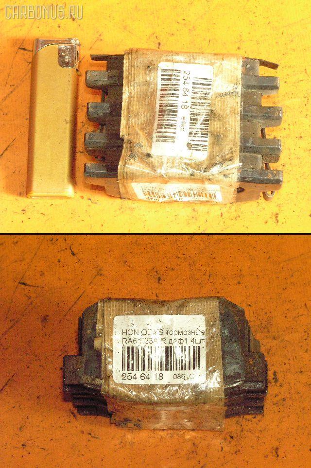 Тормозные колодки HONDA ODYSSEY RA1 F22B. Фото 9