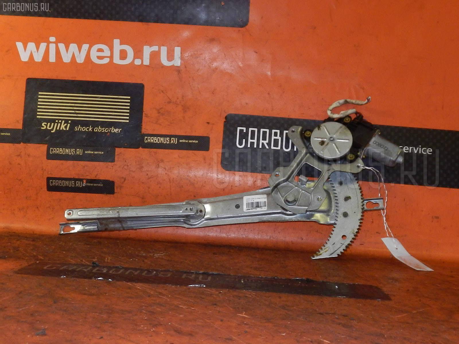 Стеклоподъемный механизм HONDA CR-V RD1. Фото 8
