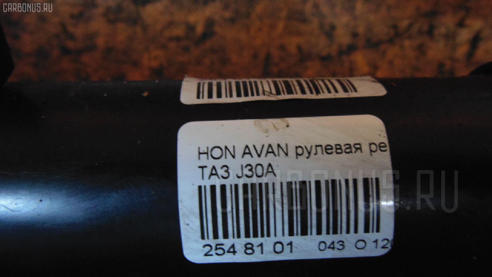 Рулевая рейка HONDA AVANCIER TA3 J30A Фото 2