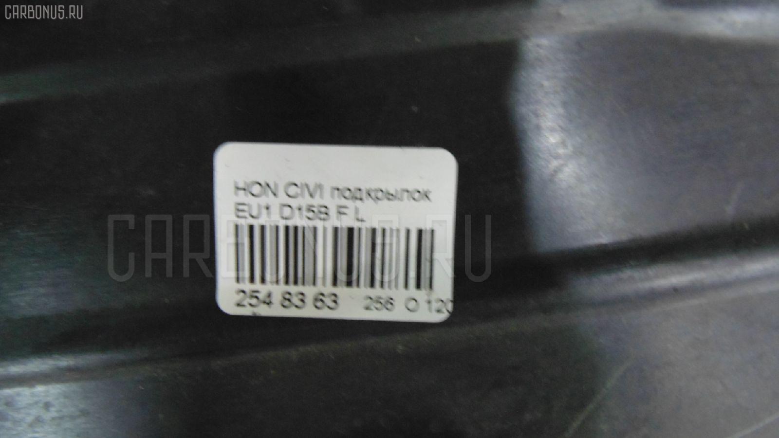Подкрылок HONDA CIVIC EU1 D15B Фото 2