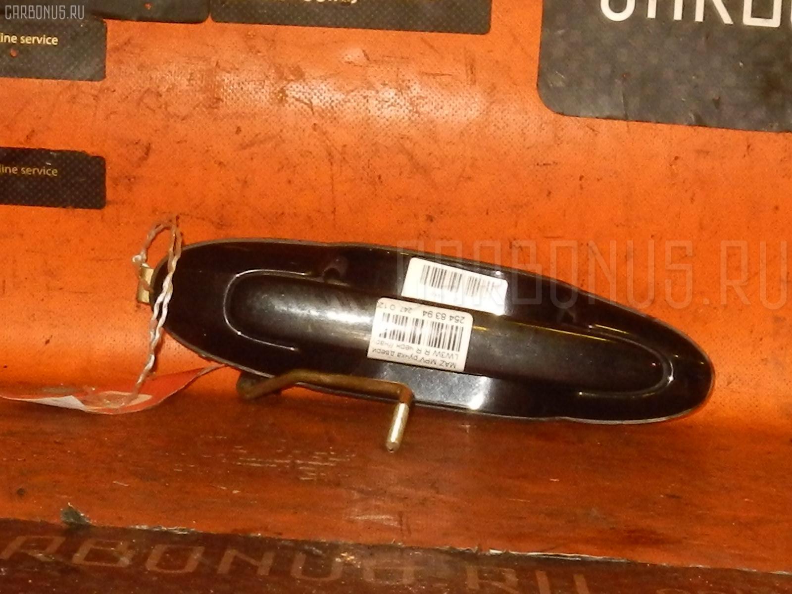 Ручка двери MAZDA MPV LW3W. Фото 1
