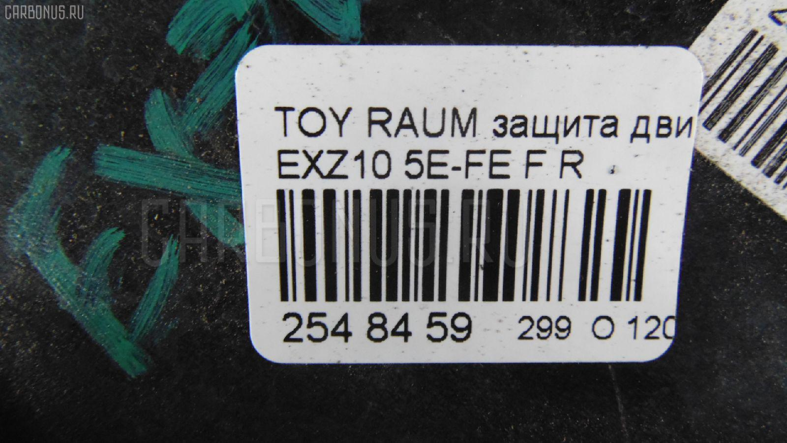 Защита двигателя TOYOTA RAUM EXZ10 5E-FE Фото 2