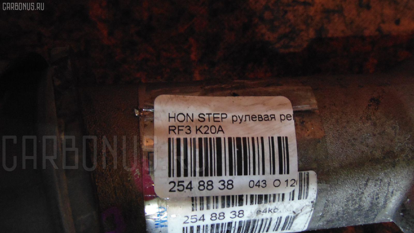 Рулевая рейка HONDA STEPWGN RF3 K20A Фото 2