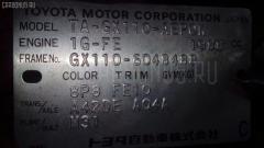 КПП автоматическая TOYOTA MARK II GX110 1G-FE Фото 7