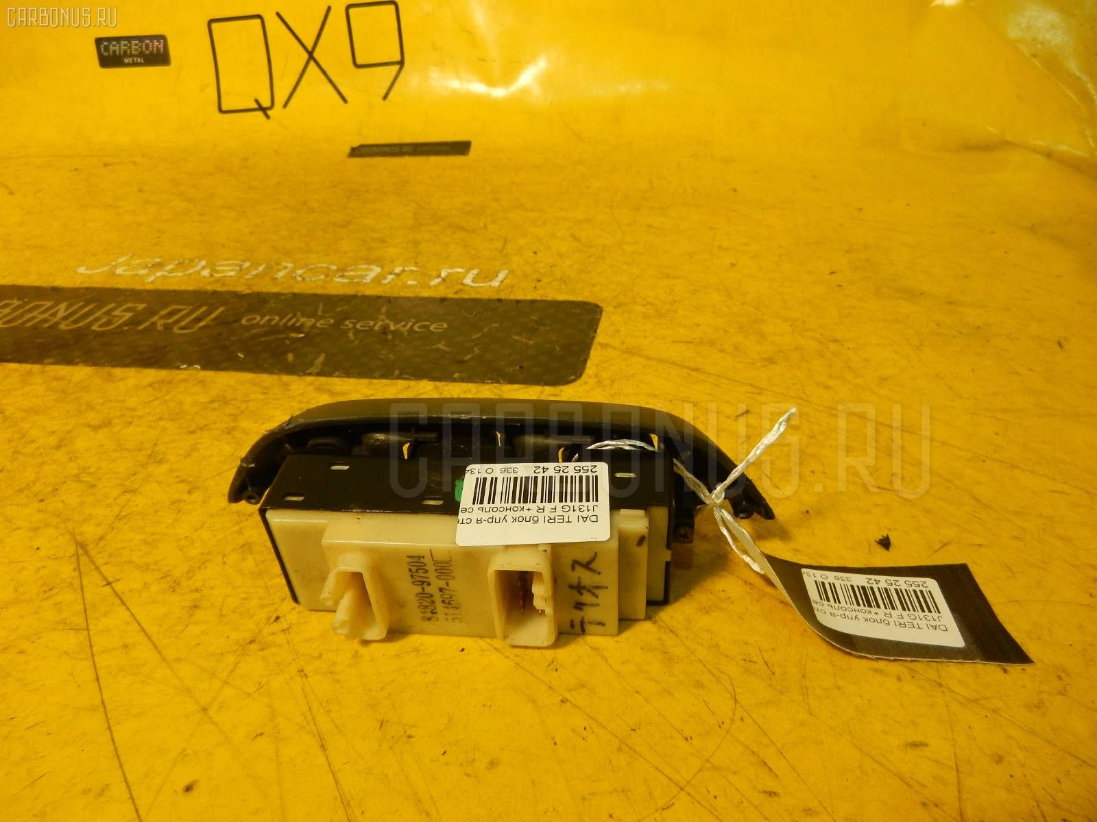Блок упр-я стеклоподъемниками DAIHATSU TERIOS KID J131G. Фото 1