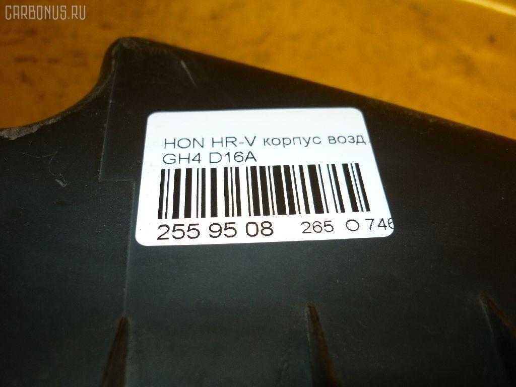 Корпус воздушного фильтра HONDA HR-V GH4 D16A Фото 4