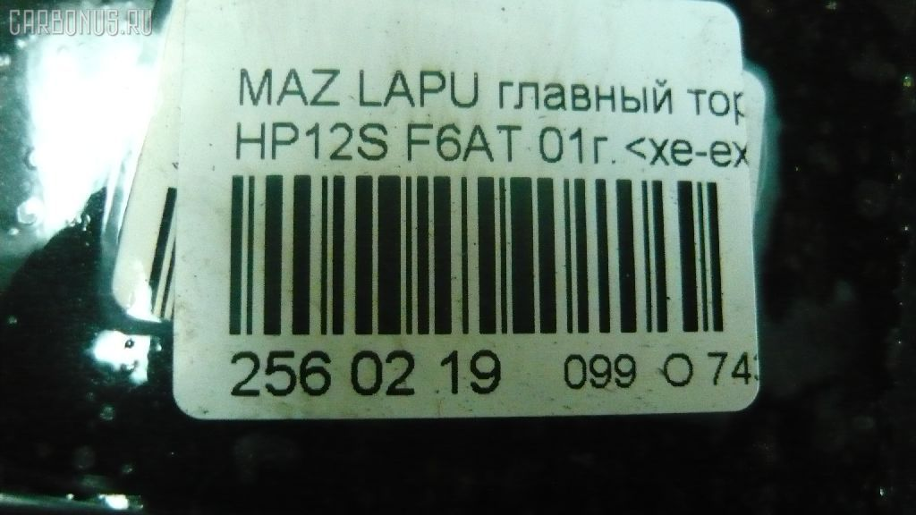 Главный тормозной цилиндр MAZDA LAPUTA HP12S F6AT Фото 6