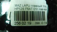 Главный тормозной цилиндр Mazda Laputa HP12S F6AT Фото 7