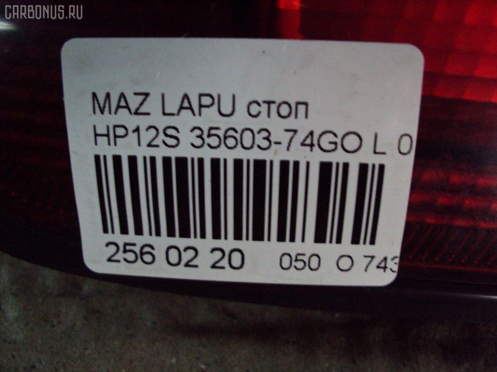 Стоп MAZDA LAPUTA HP12S Фото 6