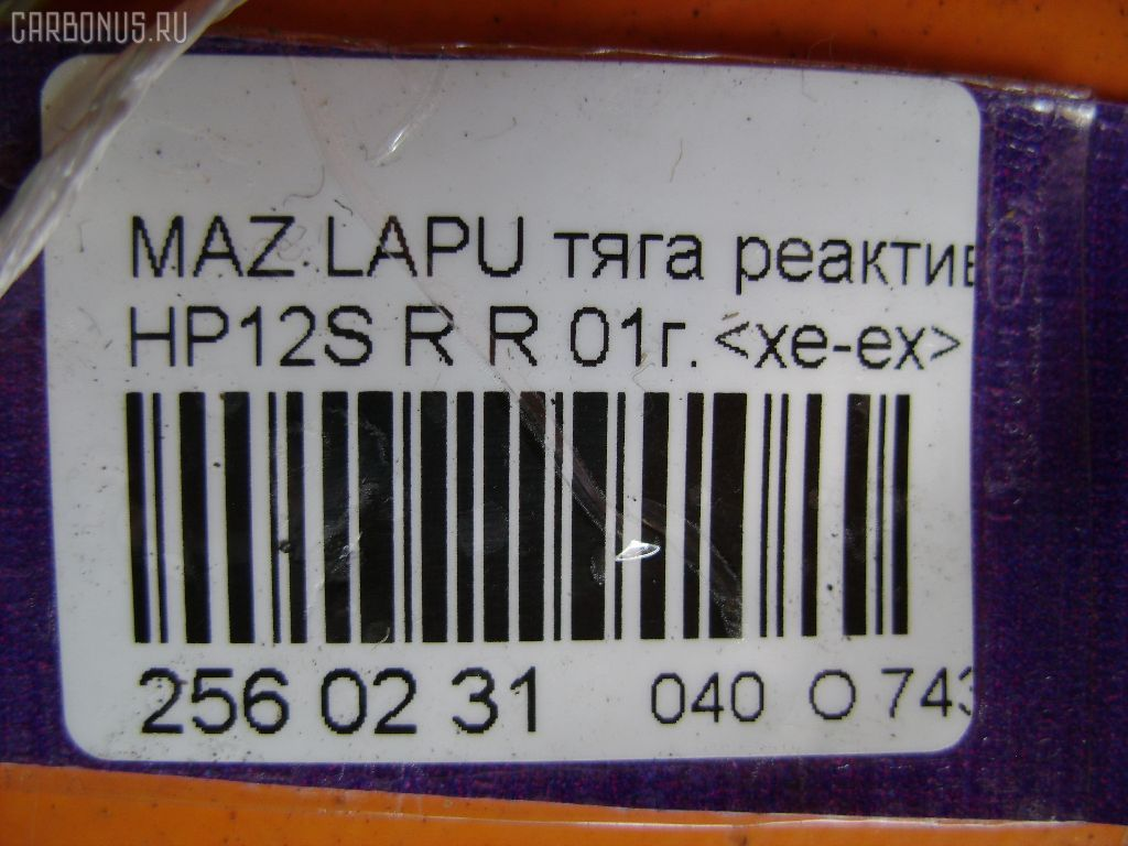 Тяга реактивная MAZDA LAPUTA HP12S Фото 4