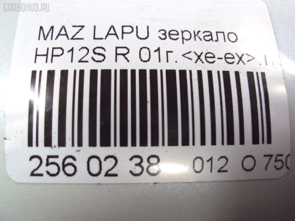 Зеркало двери боковой MAZDA LAPUTA HP12S Фото 6