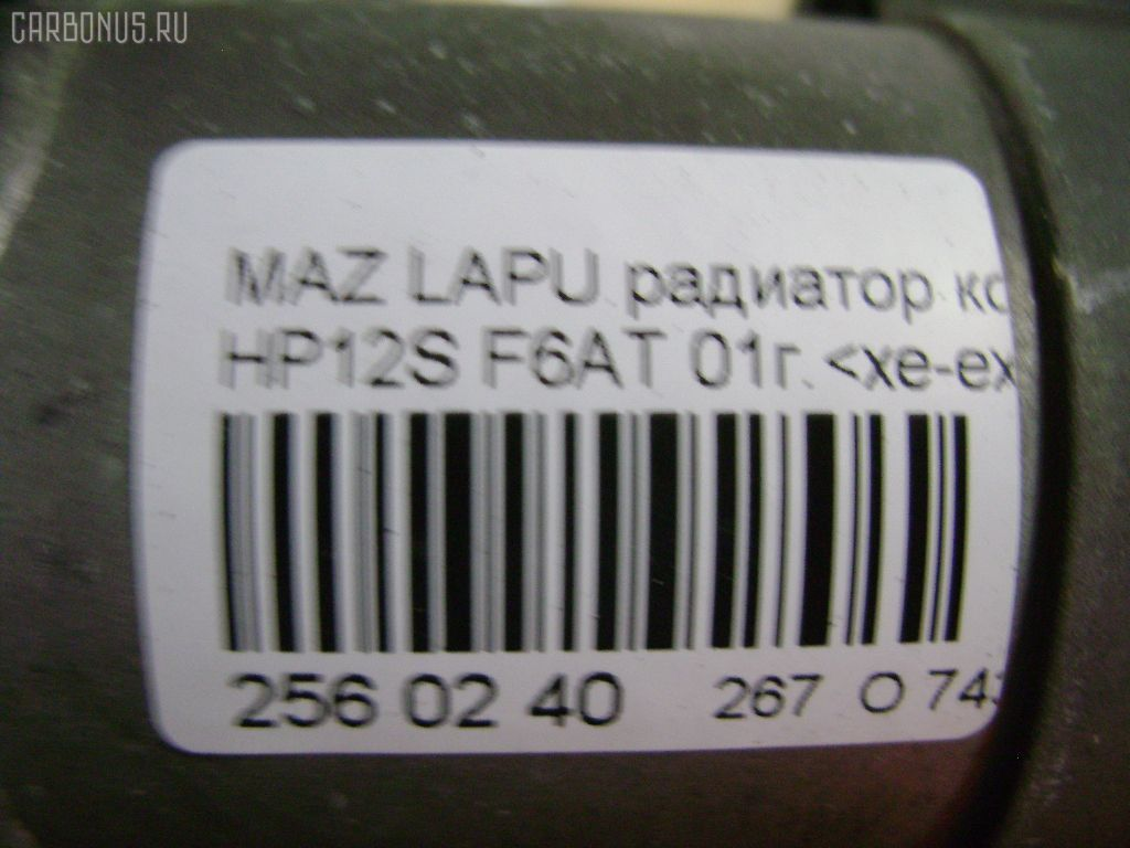 Радиатор кондиционера MAZDA LAPUTA HP12S F6AT Фото 5