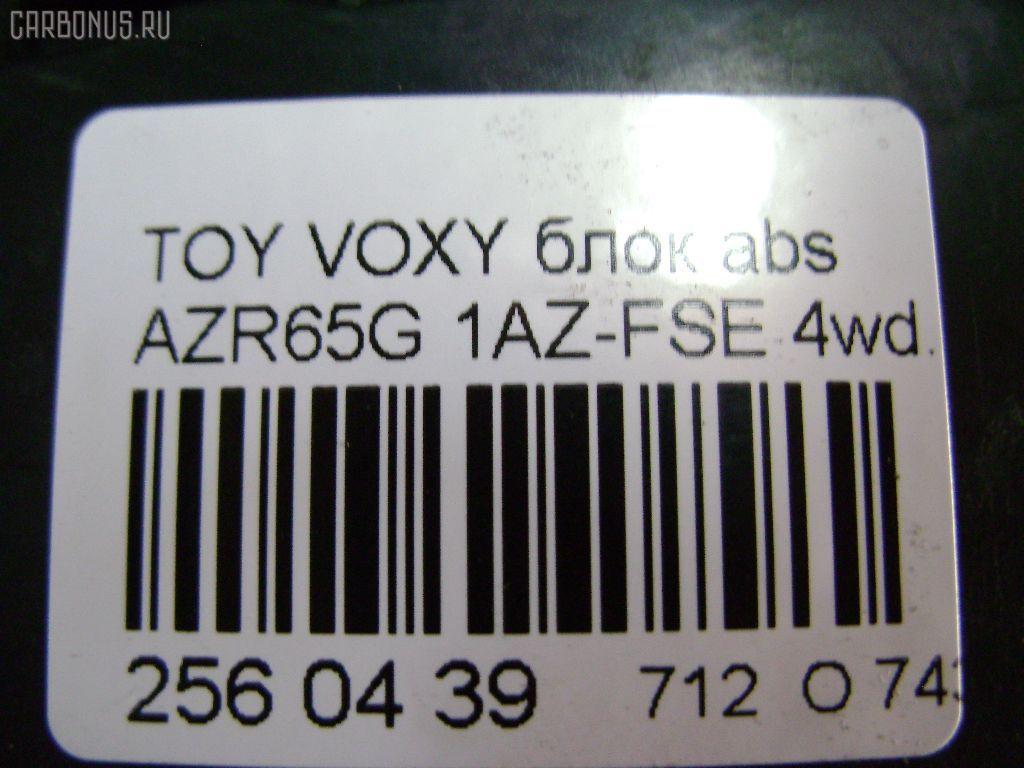 Блок ABS TOYOTA VOXY AZR65G 1AZ-FSE Фото 6