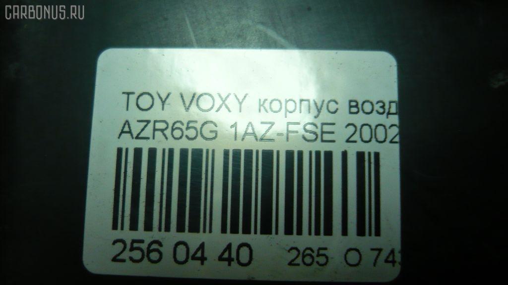 Корпус воздушного фильтра TOYOTA VOXY AZR65G 1AZ-FSE Фото 6