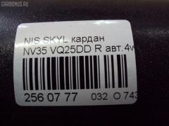 Кардан Nissan Skyline NV35 VQ25DD Фото 3