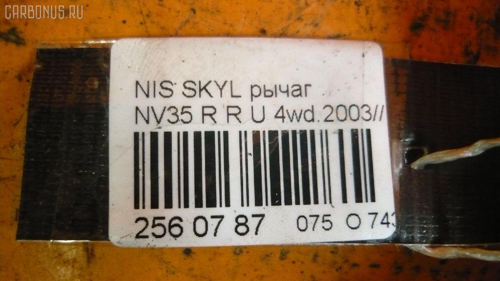 Рычаг NISSAN SKYLINE NV35 Фото 3