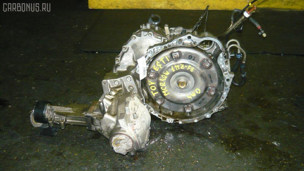 КПП автоматическая TOYOTA ESTIMA MCR40W 1MZ-FE. Фото 4