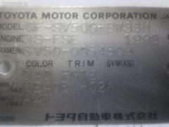 Стекло Toyota Vista ardeo SV50G Фото 2