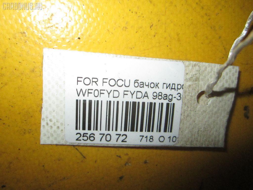 Бачок гидроусилителя FORD FOCUS WF0FYD FYDA Фото 9