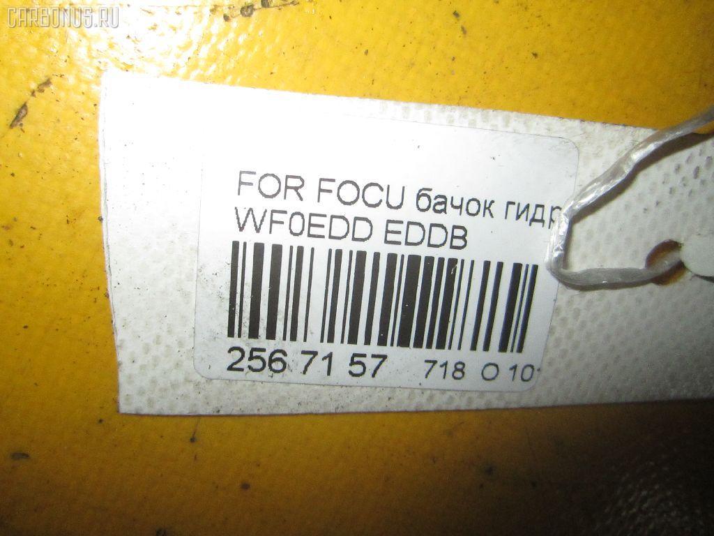Бачок гидроусилителя FORD FOCUS WF0EDD EDDB Фото 9