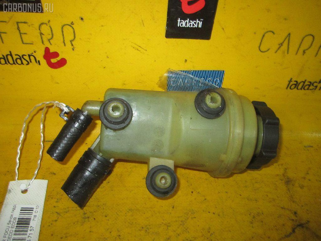 Бачок гидроусилителя FORD FOCUS WF0EDD EDDB Фото 1