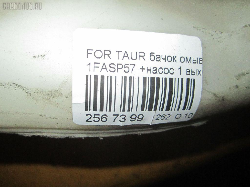 Бачок омывателя FORD USA TAURUS 1FASP57 Фото 9