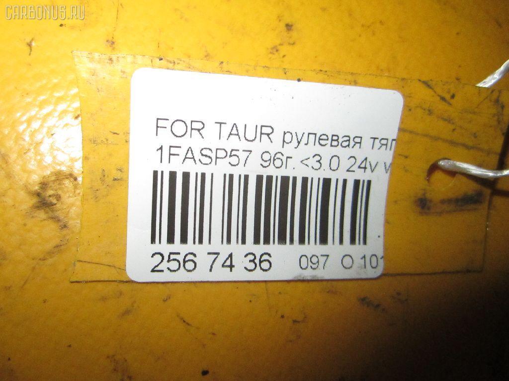 Рулевая тяга FORD USA TAURUS 1FASP57 Фото 8
