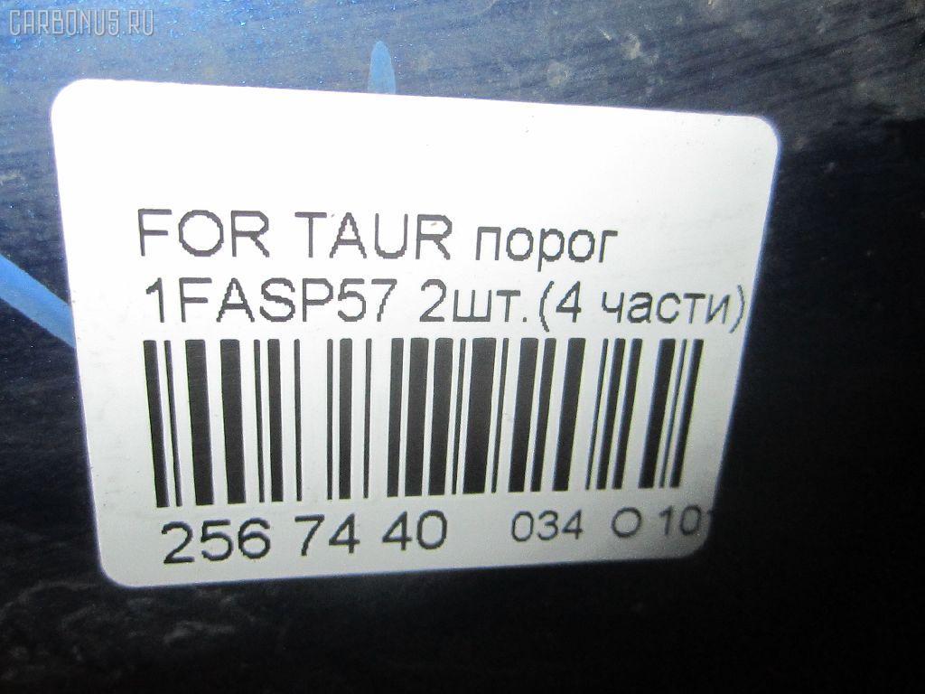 Порог кузова пластиковый ( обвес ) FORD USA TAURUS 1FASP57 Фото 10