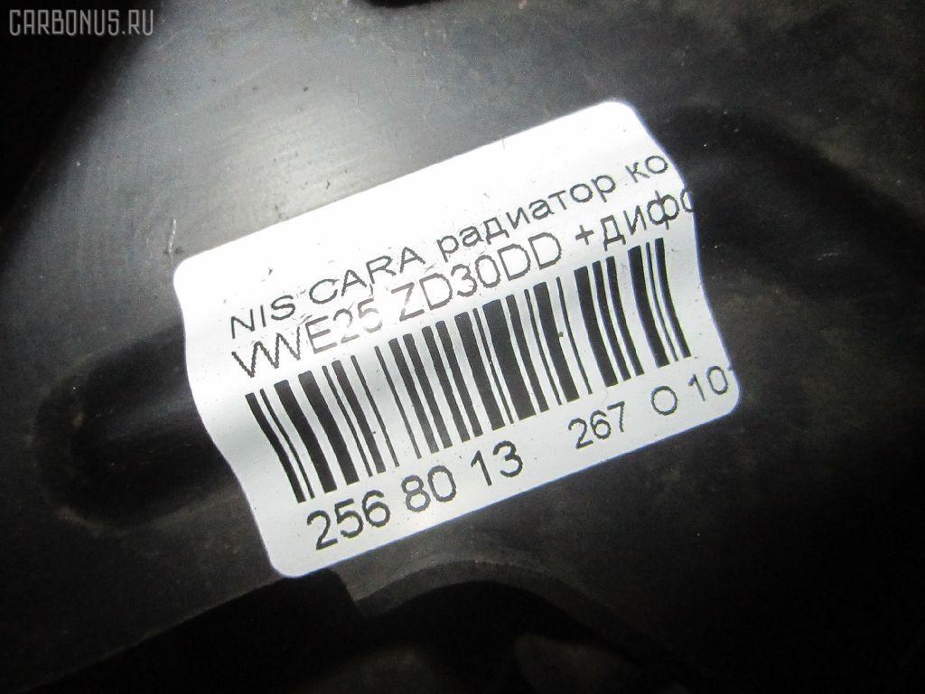 Радиатор кондиционера NISSAN CARAVAN VWE25 ZD30DD Фото 8