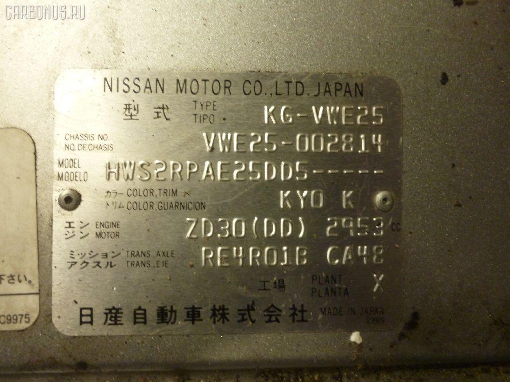Защита двигателя NISSAN CARAVAN VWE25 ZD30DD Фото 6