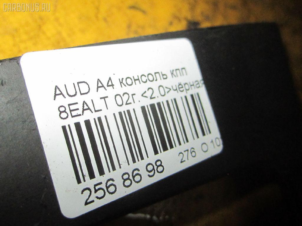Консоль КПП AUDI A4 8EALT Фото 7