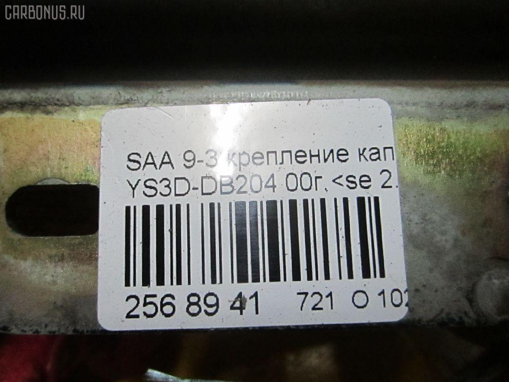 Петля капота SAAB 9-3 YS3D-DB204 Фото 8