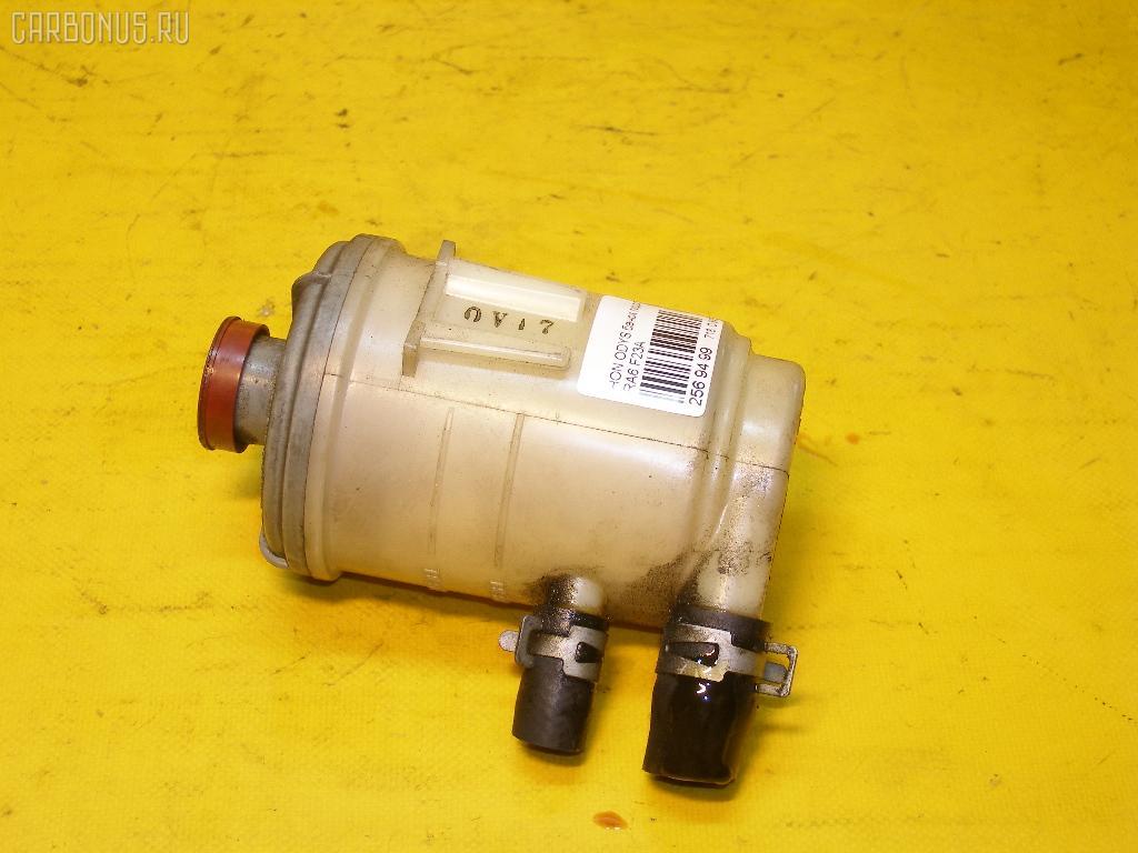 Бачок гидроусилителя HONDA ODYSSEY RA6 F23A. Фото 1