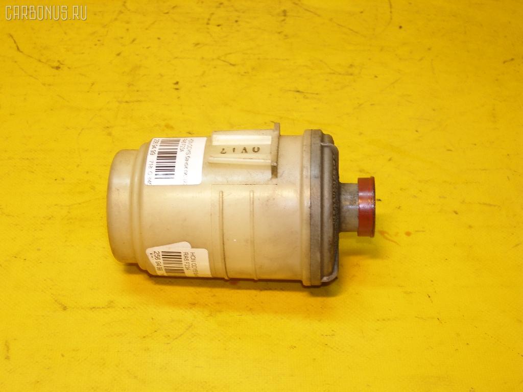 Бачок гидроусилителя HONDA ODYSSEY RA6 F23A. Фото 2