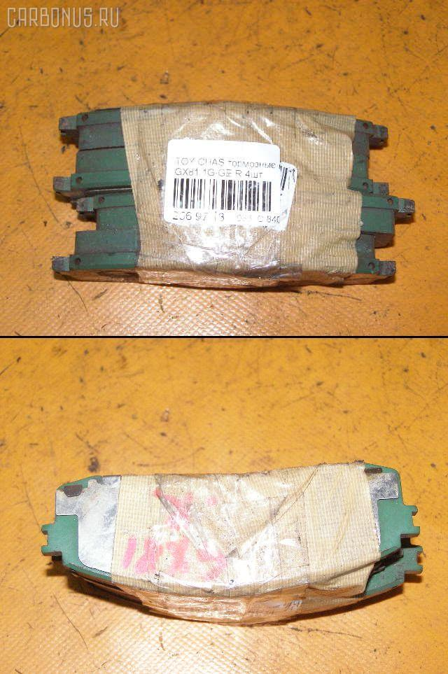Тормозные колодки TOYOTA MARK II GX81 1G-GE. Фото 1