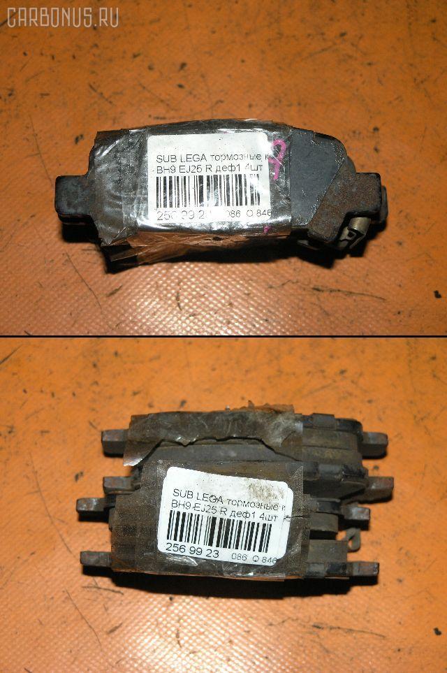 Тормозные колодки SUBARU LEGACY LANCASTER BH9 EJ25. Фото 4