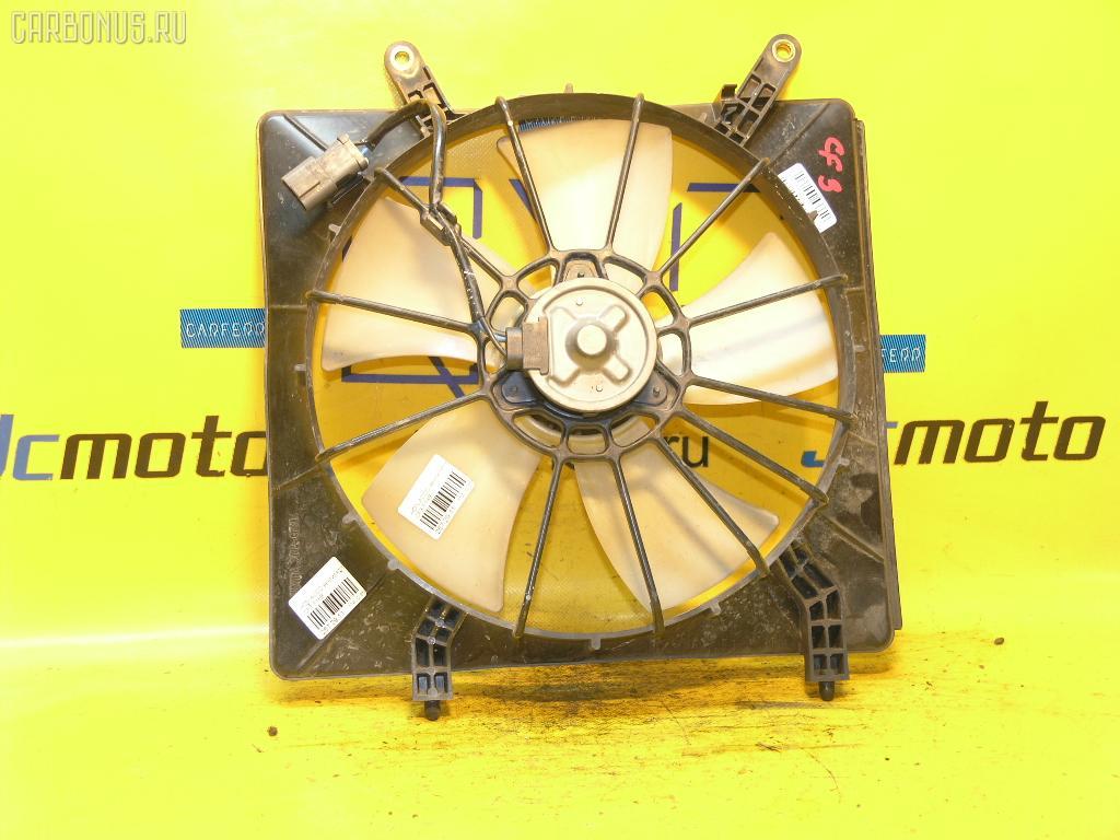 Вентилятор радиатора ДВС HONDA ACCORD CF3 F18B. Фото 3