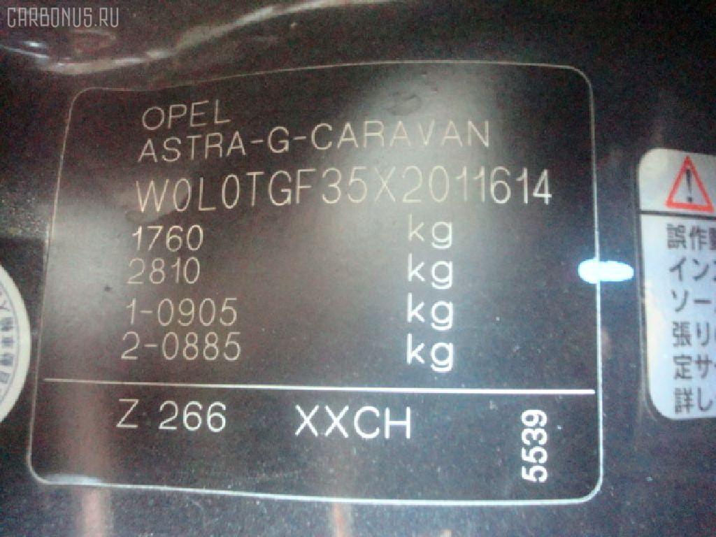 Стоп OPEL ASTRA G W0L0TGF35 Фото 4