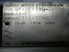 Защита двигателя Toyota Sprinter carib AE111G 4A-FE Фото 3