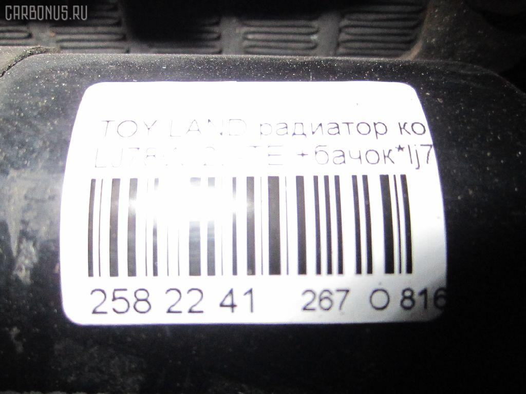 Радиатор кондиционера TOYOTA LAND CRUISER PRADO LJ78W 2L-TE Фото 4