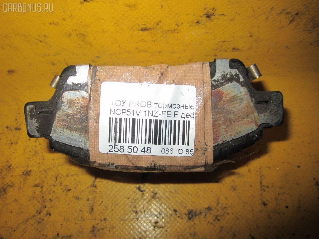 Тормозные колодки TOYOTA PROBOX NCP51V 1NZ-FE. Фото 1