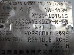 Блок ABS Nissan Cedric MY34 VQ25DD Фото 5