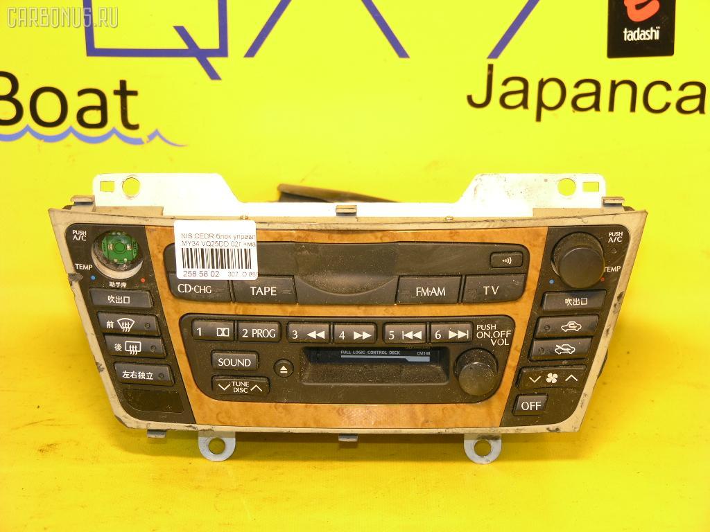 Блок управления климатконтроля NISSAN CEDRIC MY34 VQ25DD. Фото 1