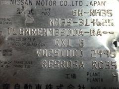 Решетка радиатора NISSAN STAGEA NM35 Фото 3
