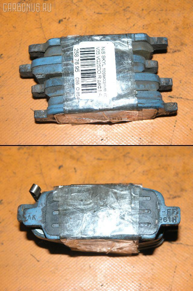 Тормозные колодки NISSAN SKYLINE V35 VQ25DD. Фото 8